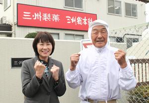 三州製菓株式会社