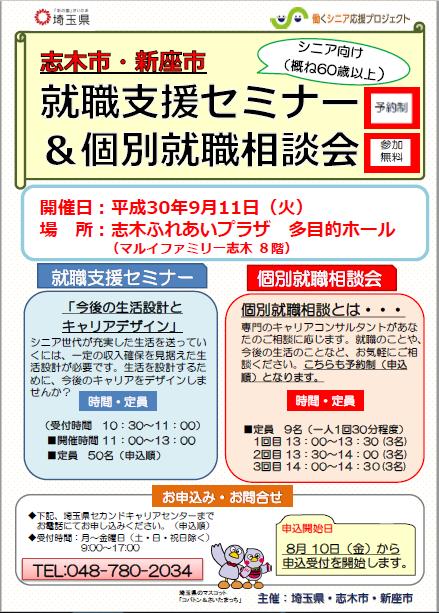 志木・新座セミナー.PNG