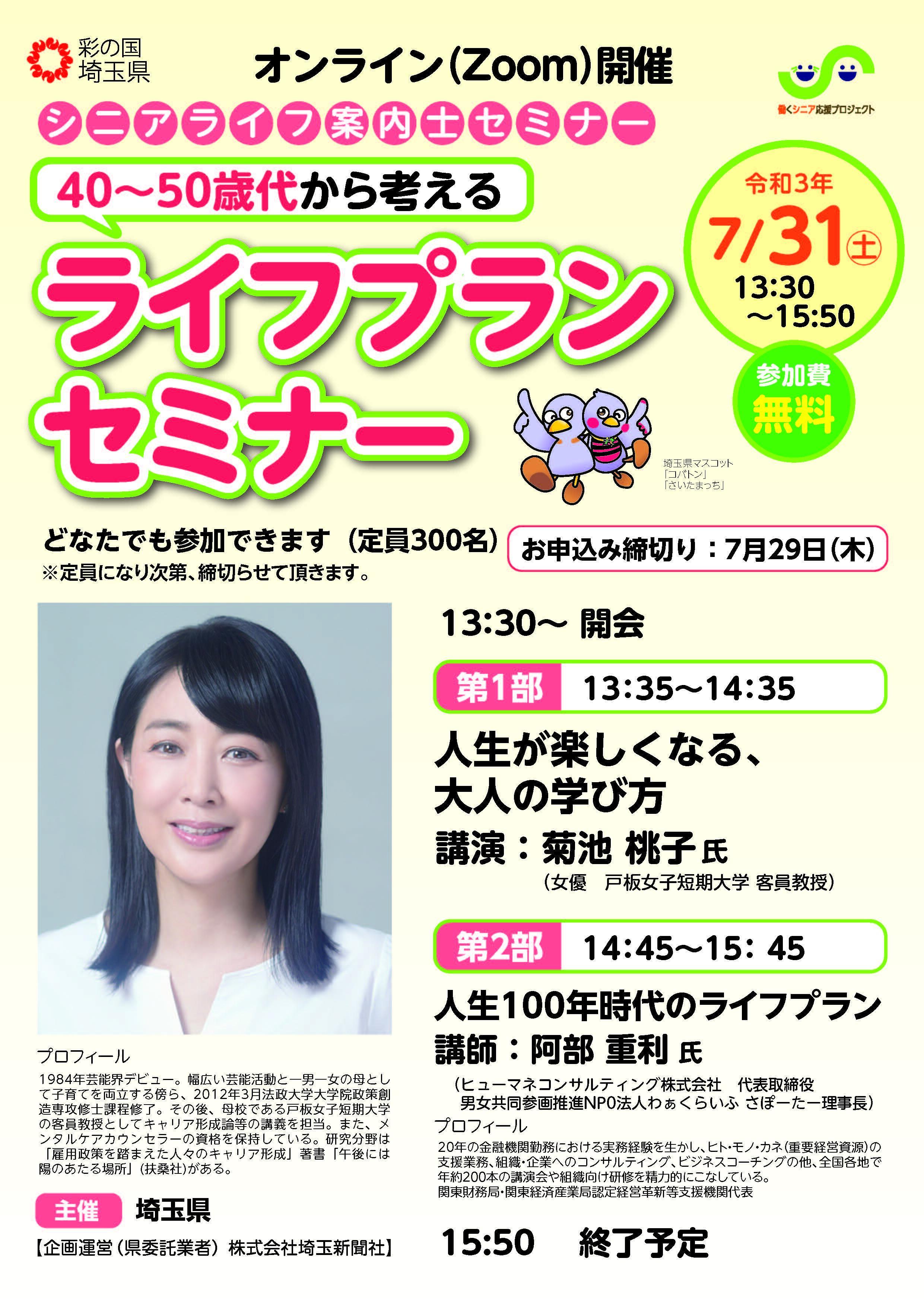 annaishi-seminar-20210731.jpg