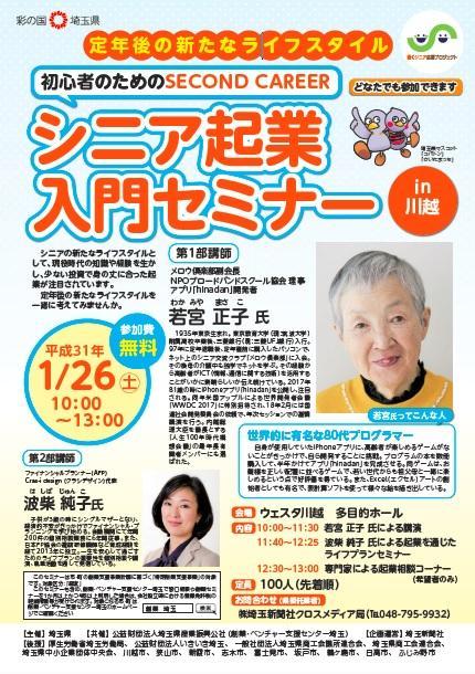 シニア起業入門セミナー in 川越.jpg