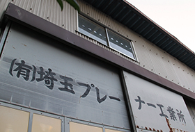 有限会社埼玉プレーナー工業所