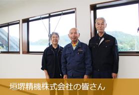 垣堺精機株式会社