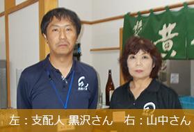 秩父温泉株式会社 満願の湯