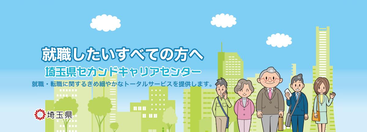 埼玉県セカンドキャリアセンター