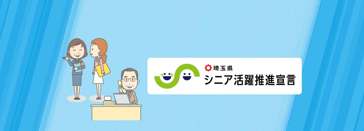 埼玉県シニア活躍推進宣言